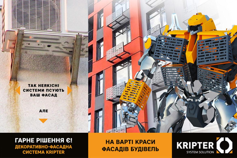 Kripter, кошики і кронштейни для кондиціонерів на фасад